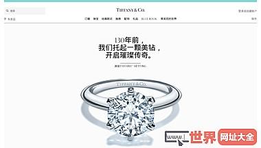 蒂芙尼中国官网