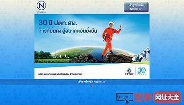 泰国国家电视台官网