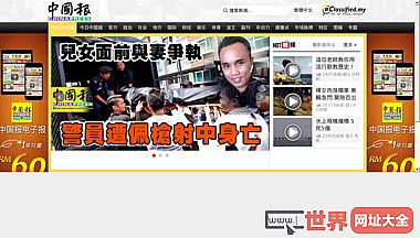 中國報 中國報 China Press