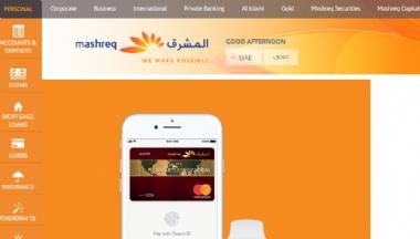 阿联酋马士礼格银行