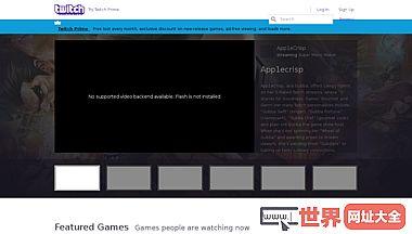 twitch.tv在线游戏视频直播网