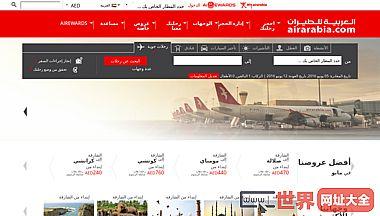 阿拉伯航空