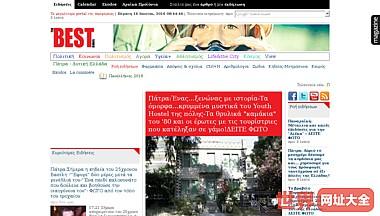希腊帕特雷新闻门户网