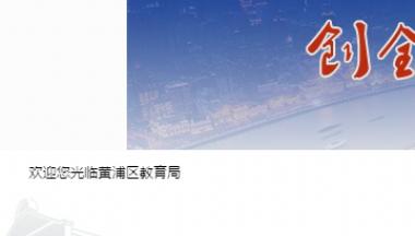 黄浦教育网