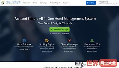 1 #易吉酒店PMS酒店管理软件系统