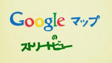 Google日本