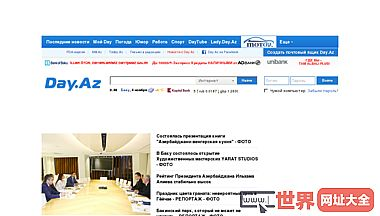 жана, АрмениииГрузии - портал Day.Az