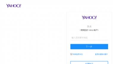 中国雅虎邮箱登陆
