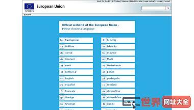 欧洲联盟组织