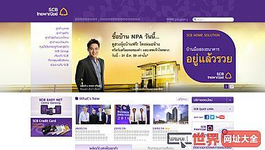 泰国暹罗商业银行官网