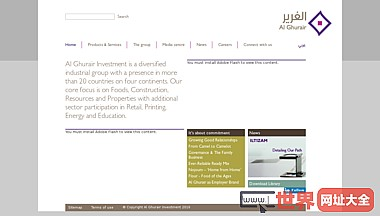 Al Ghurair投资公司迪拜UAE