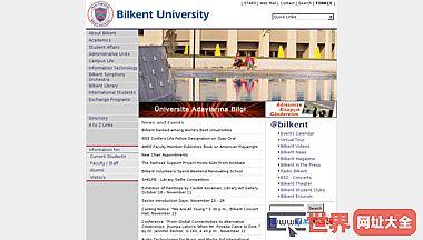 一个bilkent大学