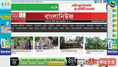 孟加拉新闻和娱乐全天候-