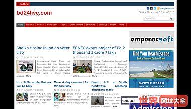孟加拉的最新消息孟加拉新闻纸
