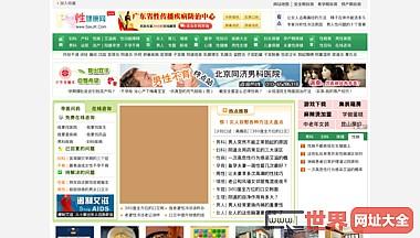 中国性健康网