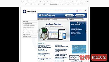 希腊阿尔法银行官方网站
