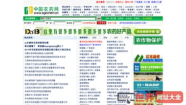 中国农药网
