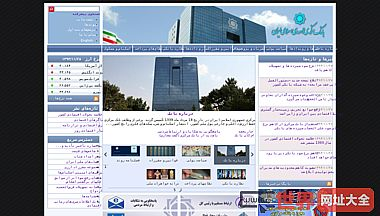 Iran - Central Bank of the Islamic Republic of Iran