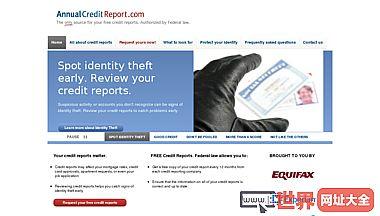 三大信用报告机构