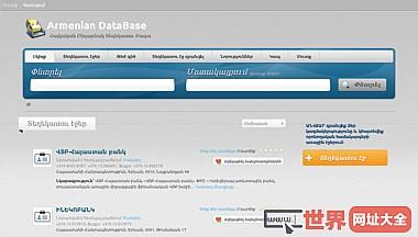 亚美尼亚数据库