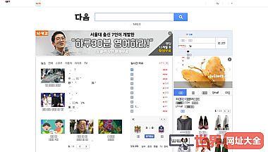 韩国Daum门户网