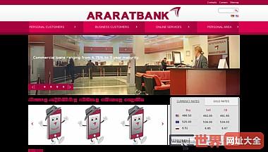 家庭araratbank
