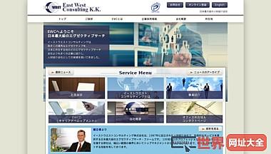 欢迎来到EWC -日本最大级的行政服务
