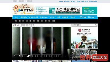 韩国YTN电视新闻频道
