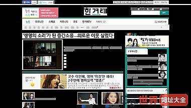 韩国民族日报