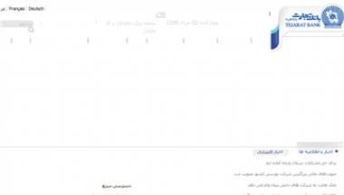 伊朗商业银行