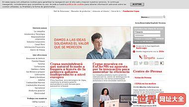 西班牙Cepsa石油公司