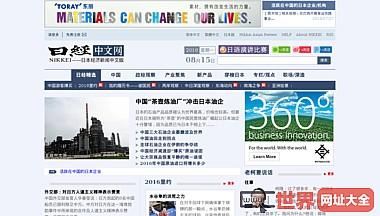 日经中文网