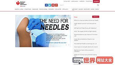 美国心脏病协会官方网站
