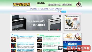 中国电子琴信息网