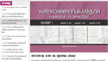 泰国每日新闻