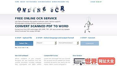在线免费图文识别工具