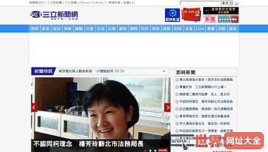 台湾三立新闻网