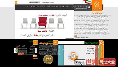 伊朗赛帕银行