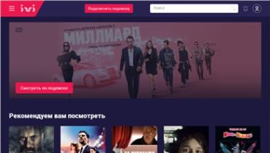 俄罗斯在线影视流媒体服务平台