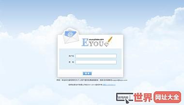 Eyou个人邮件系统