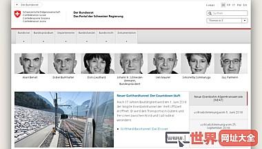 瑞士联邦政府官方网站