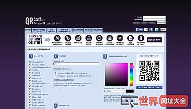 在线免费QR二维码制作工具