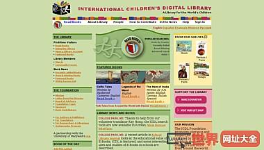 国际儿童数字图书馆