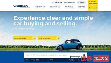 美国二手车零售连锁在线平台