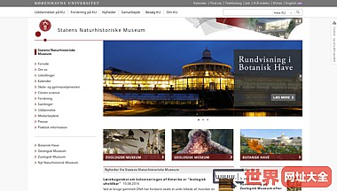 丹麦自然历史博物馆