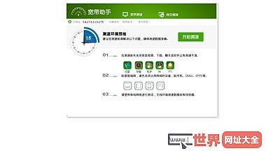 中国电信宽带自助测速平台