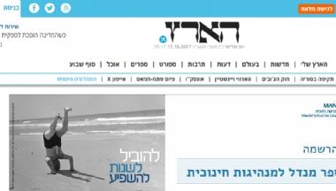 以色列国土报