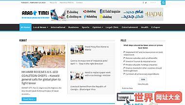阿拉伯时报