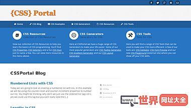 CSS网站模板、教程、书籍、软件、代码