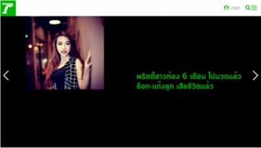 泰国泰叻报